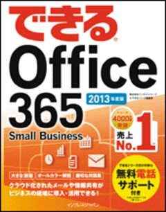 できる Office 365 Small Business 2013年度版