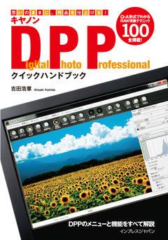 キヤノン Digital Photo Professional クイックハンドブック