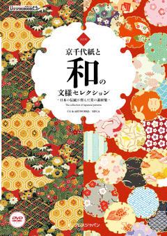 改訂版 京千代紙と和の文様セレクション -日本の伝統が育んだ美の素材集-