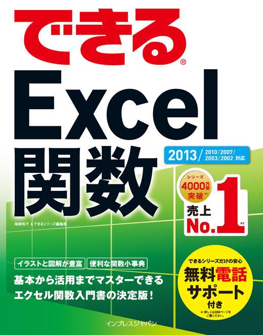 できるExcel関数 2013/2010/2007/2003/2002対応