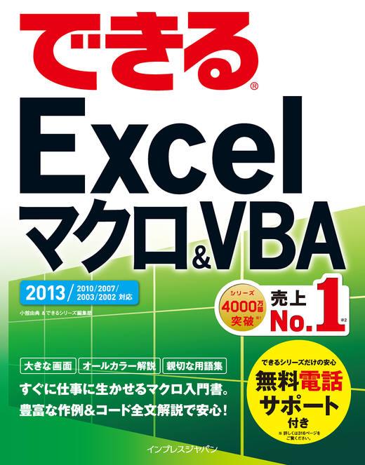 できるExcelマクロ&VBA 2013/2010/2007/2003/2002対応