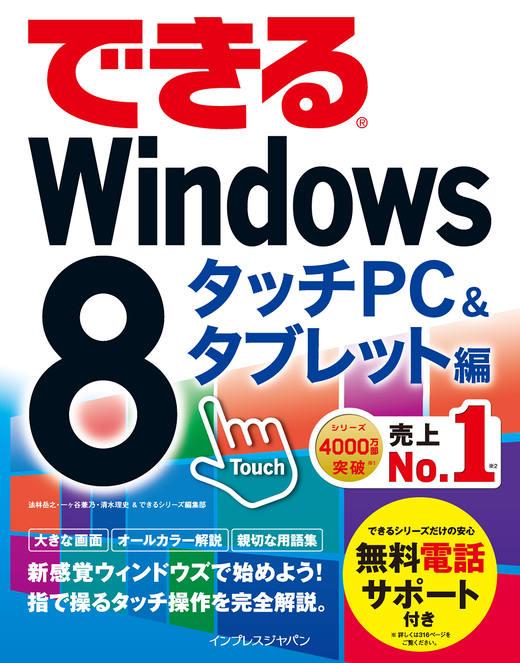 できるWindows 8タッチPC&タブレット編