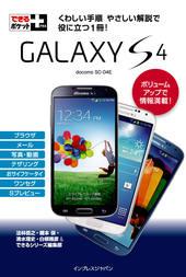 できるポケット+ GALAXY S4