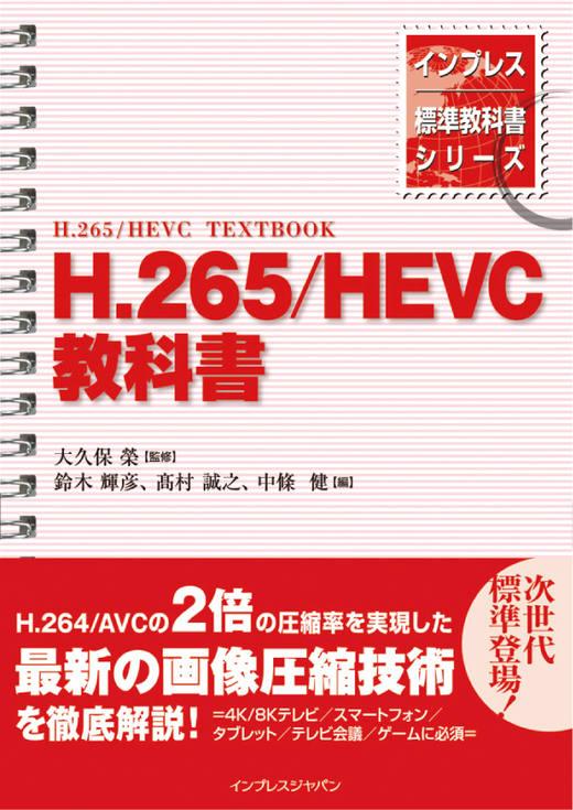 インプレス標準教科書シリーズ H.265/HEVC教科書