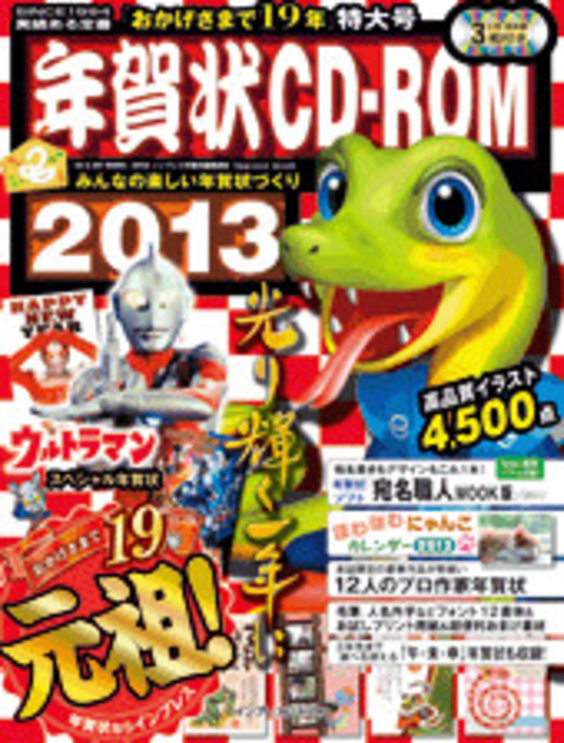 年賀状CD-ROM 2013