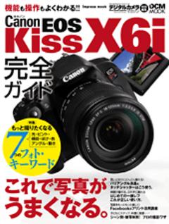 キヤノン EOS Kiss X6i 完全ガイド