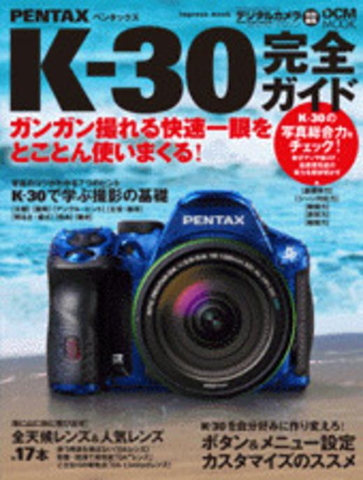 ペンタックス K-30完全ガイド