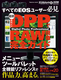 最新キヤノン Digital Photo ProfessionalでRAW現像完全ガイド