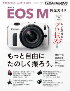 キヤノン EOS M 完全ガイド