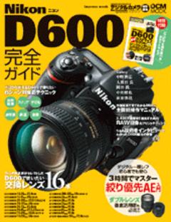 ニコン D600 完全ガイド