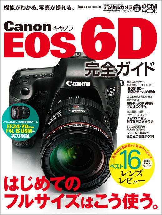 キヤノン EOS 6D  完全ガイド