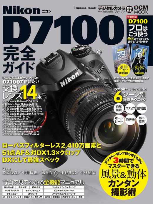 ニコンD7100完全ガイド