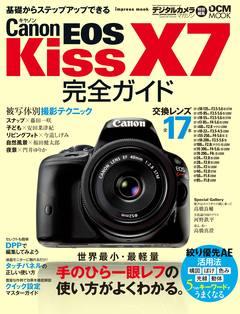 キヤノン EOS Kiss X7 完全ガイド