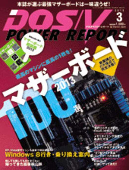 DOS/V POWER REPORT 2013年3月号