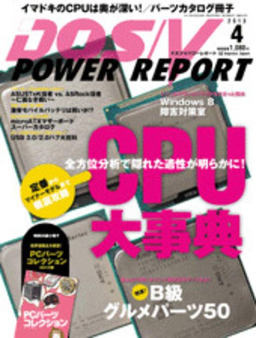 DOS/V POWER REPORT 2013年4月号