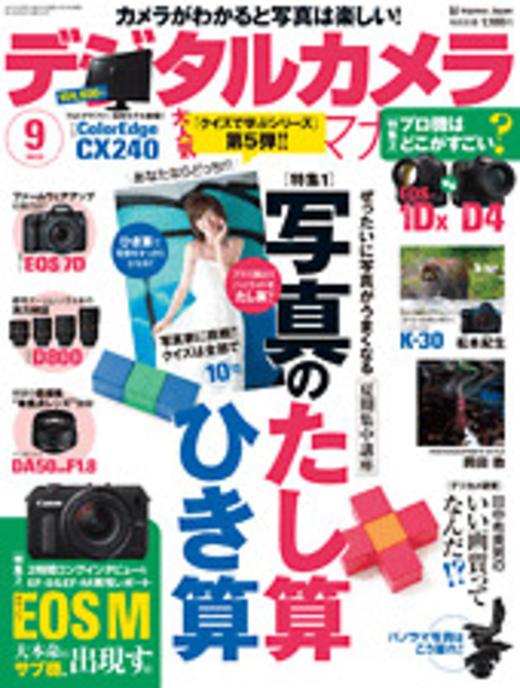デジタルカメラマガジン 2012年9月号