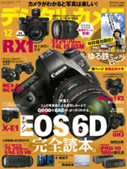 デジタルカメラマガジン 2012年12月号