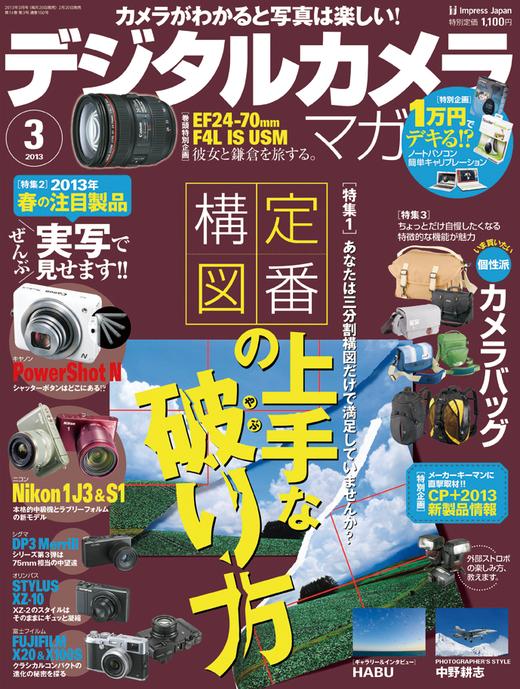 デジタルカメラマガジン 2013年3月号