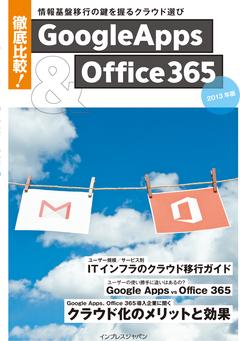 徹底比較! Google Apps&Office 365 -情報基盤移行の鍵を握るクラウド選び 2013年版-