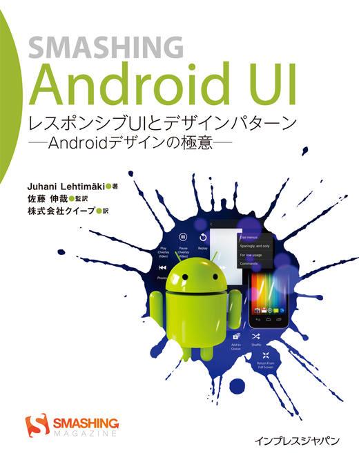 Smashing Android UI レスポンシブUIとデザインパターン