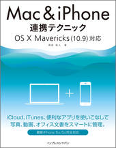 Mac��iPhone�A�g�e�N�j�b�N OS X�@Mavericks�i10.9�j�Ή�
