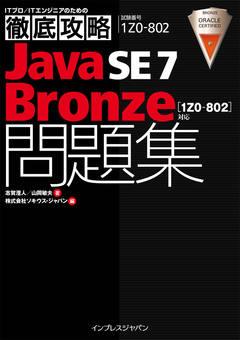 徹底攻略Java SE 7 Bronze問題集[1Z0-802]対応