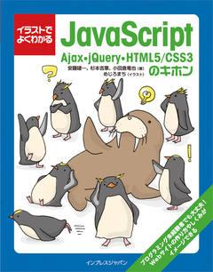 イラストでよくわかるJavaScript Ajax・jQuery・HTML5/CSS3のキホン