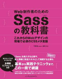 Web制作者のためのSassの教科書 これからのWebデザインの現場で必須のCSSメタ言語