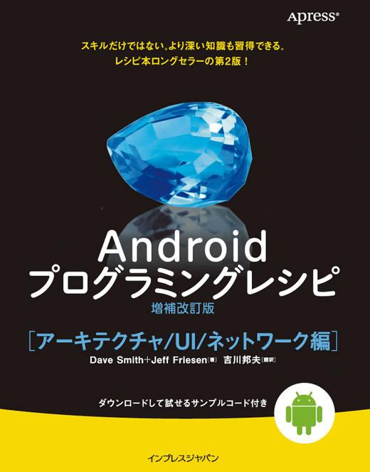 Androidプログラミングレシピ増補改訂版 アーキテクチャ/UI/ネットワーク編