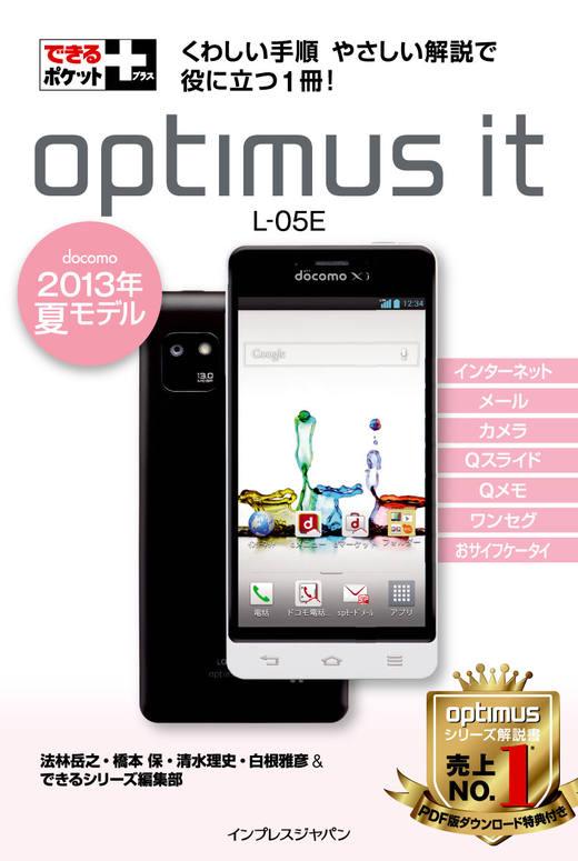 できるポケット+ Optimus it L-05E[docomo 2013年 夏モデル]