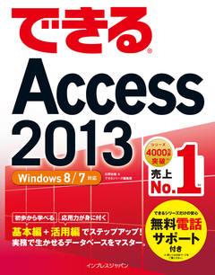 できるAccess 2013 Windows 8/7対応