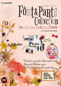可愛いフリーフォントと飾りパーツの素材集 -Font & Parts Collection-