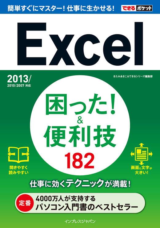 できるポケットExcel困った!&便利技 182 2013/2010/2007対応
