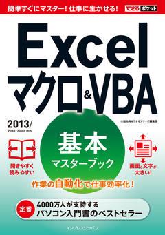 できるポケットExcelマクロ&VBA 基本マスターブック 2013/2010/2007対応