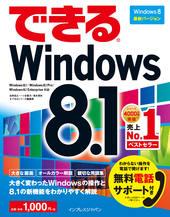 できるWindows 8.1