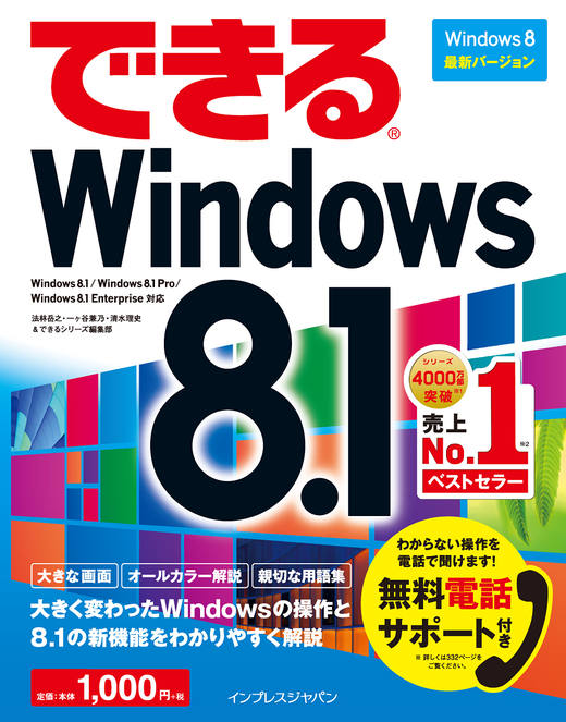 できるWindows 8.1 - インプレス...