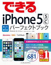 できるiPhone 5s/5c 困った!&便利技 パーフェクトブック iPhone 5s/5c/5/4s対応