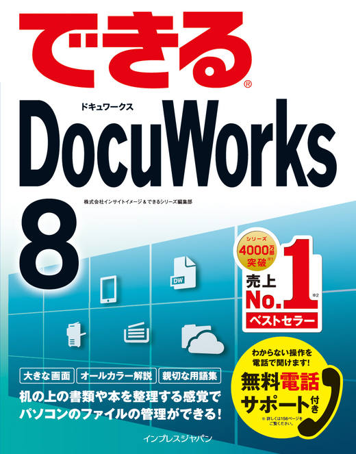 できるDocuWorks 8