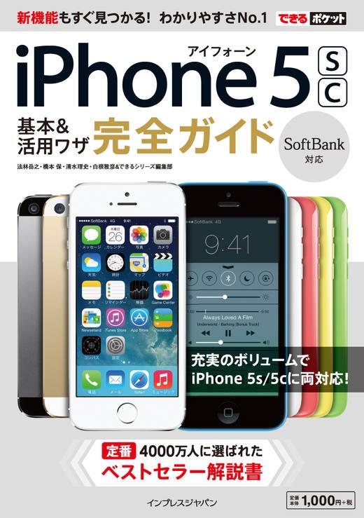 できるポケット SoftBank iPhone 5s/5c 基本&活用ワザ 完全ガイド