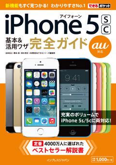 できるポケット au iPhone 5s/5c 基本&活用ワザ 完全ガイド