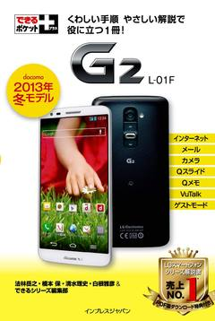 できるポケット+ G2 L-01F