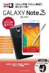 できるポケット+ GALAXY Note 3 SC-01F