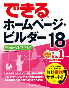 できるホームページ・ビルダー18 Windows 8/7/Vista/XP対応
