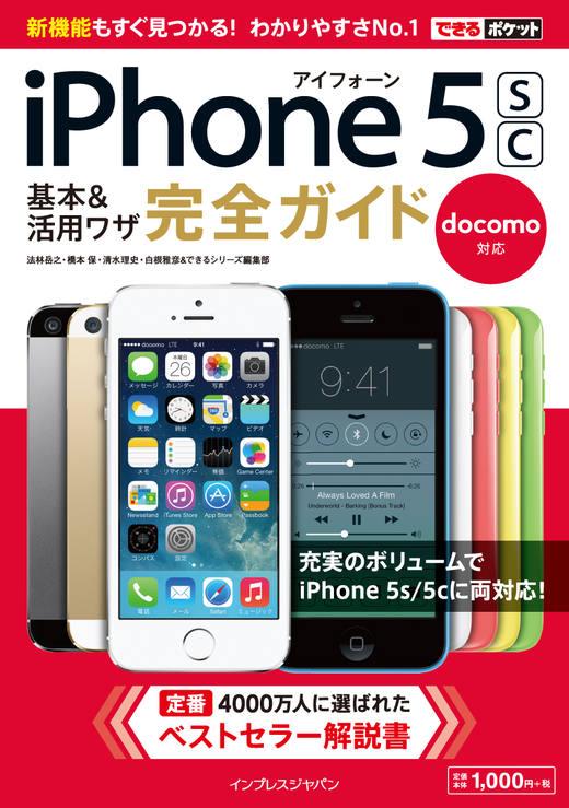 できるポケット docomo iPhone 5s/5c 基本&活用ワザ 完全ガイド
