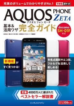 できるポケット docomo AQUOS PHONE ZETA SH-01F 基本&活用ワザ 完全ガイド