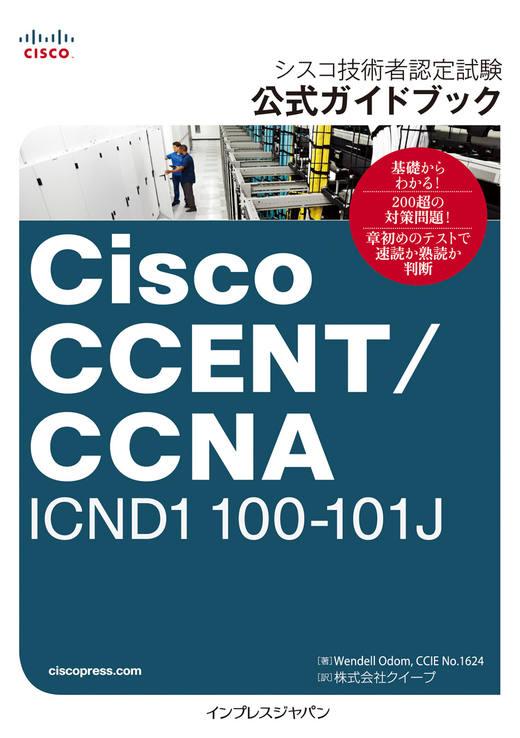 シスコ技術者認定試験 公式ガイドブック Cisco CCENT/CCNA ICND1 100-101J