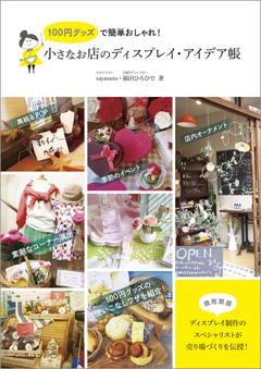 100円グッズで簡単おしゃれ! 小さなお店のディスプレイ・アイデア帳