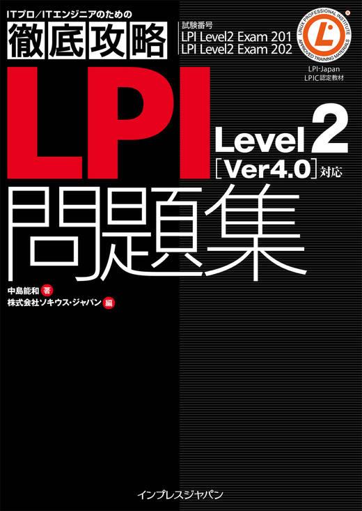 徹底攻略LPI問題集Level2[Ver 4.0]対応