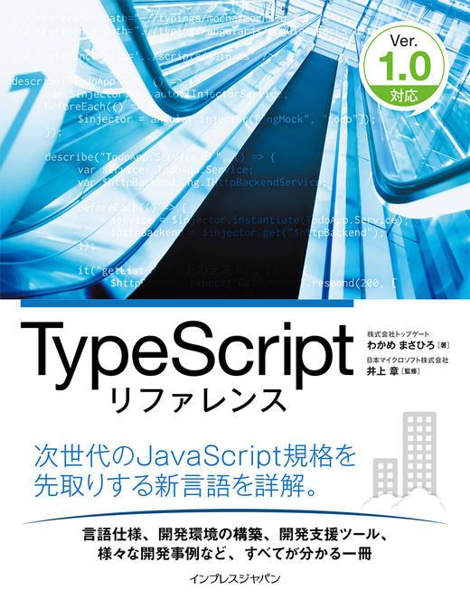 TypeScriptリファレンス Ver.1.0対応