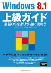 Windows 8.1�㋉�K�C�h �ŐVOS�������K�Ɏg����